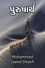 સફળતાના સોપાન  by Mohammed Saeed Shaikh in Gujarati