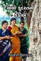 ચાલો કુદરતની કેડીએ  દ્વારા rajesh baraiya in Gujarati