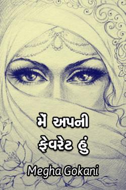 Mai apni favorite hu by Megha gokani in Gujarati