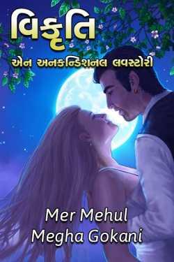 વિકૃતિ  દ્વારા Mer Mehul in Gujarati