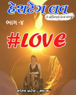 Hadhtag love - 4 by Nirav Patel SHYAM in Gujarati