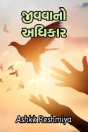 Ashkk Reshmmiya દ્વારા જીવવાનો અધિકાર ગુજરાતીમાં