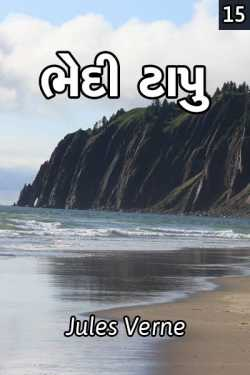 Bhedi Tapu - 15 by Jules Verne in Gujarati