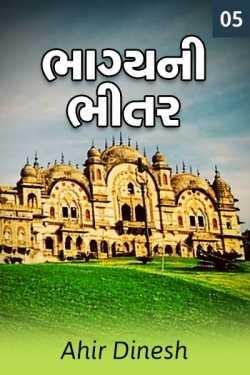 Bhagyni bhitar - 5 by Ahir Dinesh in Gujarati