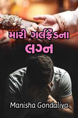 Maari girlfriend na lagn by Manisha Gondaliya in Gujarati