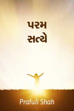 PARAM SATYE by Prafull shah in Gujarati