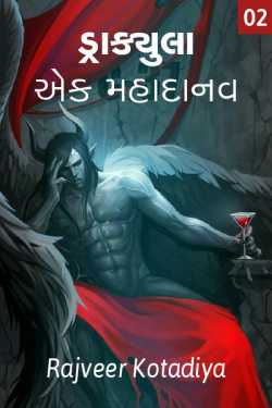 dracula the demon king  - 2 by Rajveer Kotadiya in Gujarati