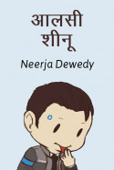 आलसी शीनू बुक Neerja Dewedy द्वारा प्रकाशित हिंदी में