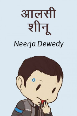 Alasi Sheenu by Neerja Dewedy in Hindi