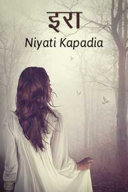 Iraa by Niyati Kapadia in Hindi