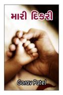 Maari Dikari by Gorav Patel in Gujarati