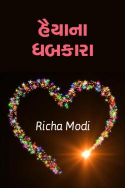 Haiya na Dhabkara by Richa Modi in Gujarati