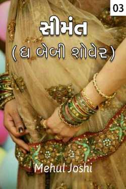 baby shower - 3 by Mehul Joshi in Gujarati