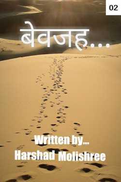 Bevajah - 2 by Harshad Molishree in Hindi