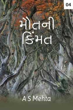 mout ni kimmat bhag 4 by A friend in Gujarati