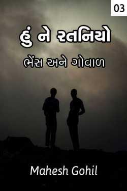 Bhens ane goval by Mahesh Gohil in Gujarati