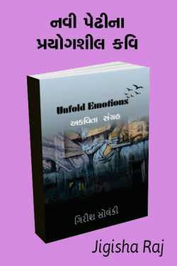 unfold emotions by Jigisha Raj in Gujarati