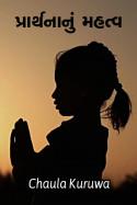 પ્રાર્થનાનું મહત્વ..... by Chaula Kuruwa in Gujarati