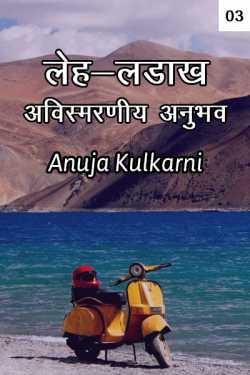 12. leh ladakh madhye kadhi jaal ? by Anuja Kulkarni in Marathi