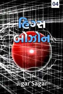 Jigar Sagar દ્વારા હિગ્સ બોઝોન (ભાગ-૪) ગુજરાતીમાં
