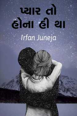 પ્યાર તો હોના હી થા..!  દ્વારા Irfan Juneja in Gujarati