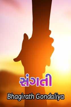sangati -sachu sukh taro sath by Bhagirath Gondaliya in Gujarati