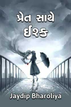 પ્રેત સાથે ઈશ્ક  દ્વારા Jaydip bharoliya in Gujarati