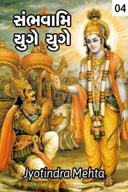 Sambhavami  Yuge Yuge - 4 by Jyotindra Mehta in Gujarati
