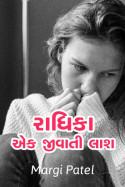 Radhika ek jivaati laash by Margi Patel in Gujarati