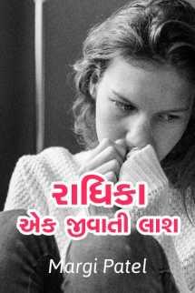 Margi Patel દ્વારા રાધિકા એક જીવાતી લાશ... ગુજરાતીમાં