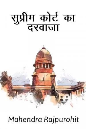 सुप्रीम कोर्ट का दरवाजा बुक Mahendra Rajpurohit द्वारा प्रकाशित हिंदी में