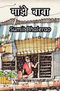 Maajhe Baba by Sumit Bhalerao in Marathi