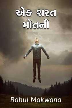the bet of death by Rahul Makwana in Gujarati