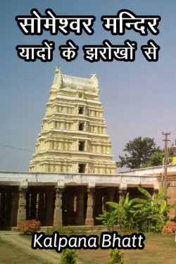 Someshwar Mandir by Kalpana Bhatt in Hindi