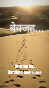 बेवजह...  by Harshad Molishree in Hindi