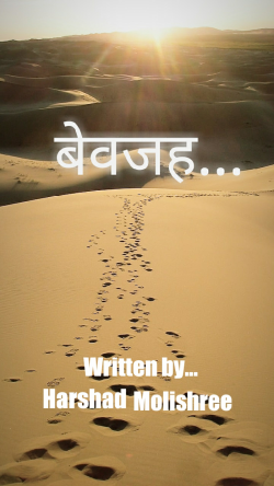 Bevajah by Harshad Molishree in Hindi