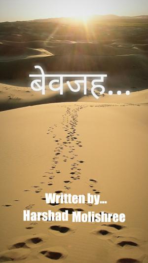 without any reason... बुक Harshad Molishree द्वारा प्रकाशित हिंदी में