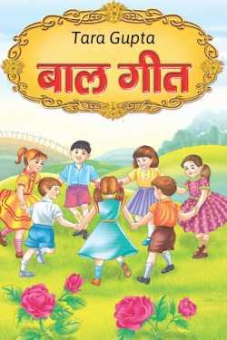 Baal geet - 3 by Tara Gupta in Hindi