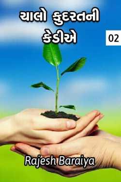 chalo kudrtni kedia - 2 by rajesh baraiya in Gujarati