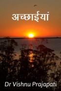 अच्छाईयां बुक Dr Vishnu Prajapati द्वारा प्रकाशित हिंदी में