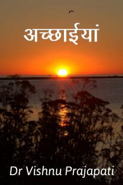 अच्छाईयाँ  by Dr Vishnu Prajapati in Hindi