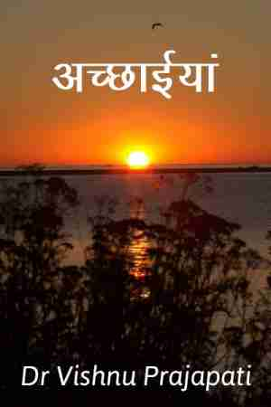 अच्छाईयाँ by Dr Vishnu Prajapati in Hindi