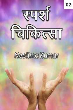TOUCH THERAPY- REIKI  Part - 2 by Neelima Kumar in Hindi