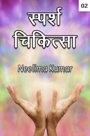 स्पर्श चिकित्सा रेकी - भाग - 2 बुक Neelima Kumar द्वारा प्रकाशित हिंदी में