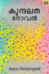 കുന്ദലത-നോവൽ - 3