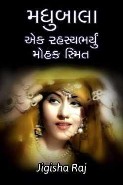 Madhubala by Jigisha Raj in Gujarati
