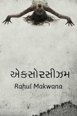 exsorchism by Rahul Makwana in Gujarati