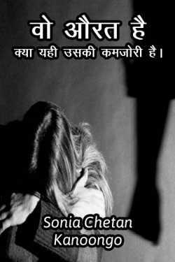 Vo aurat hai, kya yahi usaki kamjori hai by Sonia chetan kanoongo in Hindi