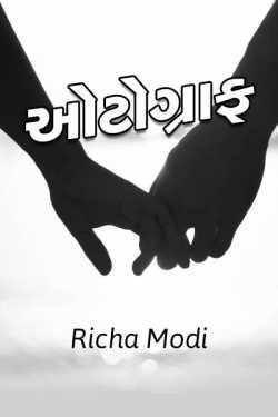 autograph by Richa Modi in Gujarati