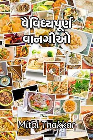 Mital Thakkar દ્વારા વૈવિધ્યપૂર્ણ વાનગીઓ ગુજરાતીમાં